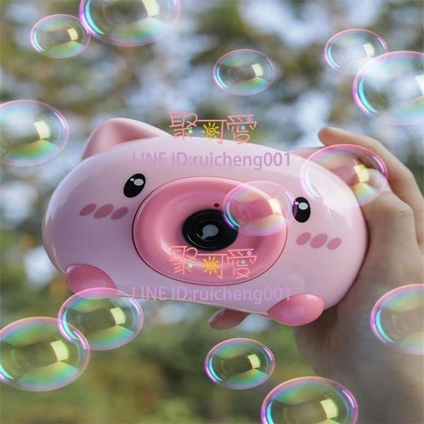 吹泡泡機小豬照相機槍兒童玩具電動