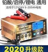 汽車電瓶充電器12v24v大功率蓄電池充電機多功能全自動智慧通用型 【4-4超級品牌日】