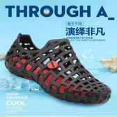 洞洞鞋 拖鞋男士包頭夏季新款防滑沙灘鞋室外涉水潮韓版休閑涼鞋男