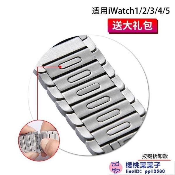 蘋果手表5/4/3/2/1代apple watch表帶鏈式不銹鋼適用iwatch錶帶【櫻桃菜菜子】