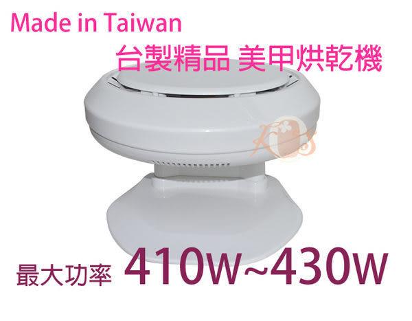 台灣製 自動感應指甲油烘乾機 烘甲機 410W