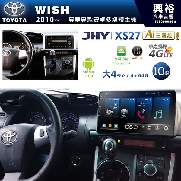 【JHY】2010~年TOYOTA WISH專用10吋XS27系列安卓機*Phone Link+送1年4G上網*大4核心4+64