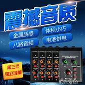 8路話筒混音器混響器樂器麥克風擴展分支器效果器調音台 港仔會社