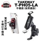 (現貨免運)TAKEWAY 手機座 T-PH05-LA 黑隼Z手機座 機車手機架 機車後照鏡版 適用手機4.7-6.5吋 台灣製造