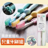 【04765】 兒童牙刷 卡通軟毛牙刷 吸盤牙刷 超細軟毛 吸盤牙刷 小頭軟刷毛 可站牙刷
