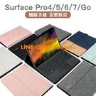 保護套平板電腦包pro7內膽pro6二合一surface pro5皮套保護殼12.3寸new pro4支架鍵盤【輕派工作室】