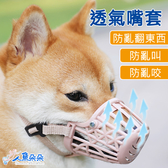 狗嘴套 寵物口罩 寵物嘴套 防咬防叫防亂吃 塑膠嘴套 軟塑料 安全無毒 現貨 米荻創意精品館