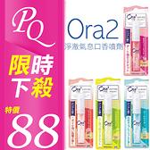 Ora2 淨澈氣息口香噴劑 6ml 多款可選 口腔噴霧 好口氣【PQ 美妝】NPRO