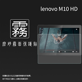 ◇霧面螢幕保護貼 Lenovo 聯想 Tab M10 HD 10.1吋 / M10 FHD 10.3吋 平板保護貼 軟性 霧貼 霧面貼 保護膜