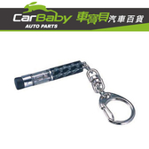 【車寶貝推薦】CARMATE 碳纖調靜電消除器 鑰匙圈 (墨) NZ985