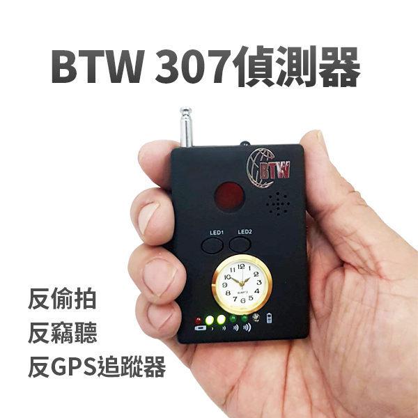 【旅遊背包客必備】BTW 307全功能防針孔防偷拍偵測器反GPS追蹤器反監聽偵測器/非行李箱