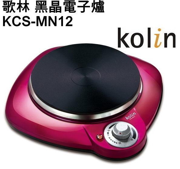 Kolin 歌林 黑晶電子爐 KCS-MN12
