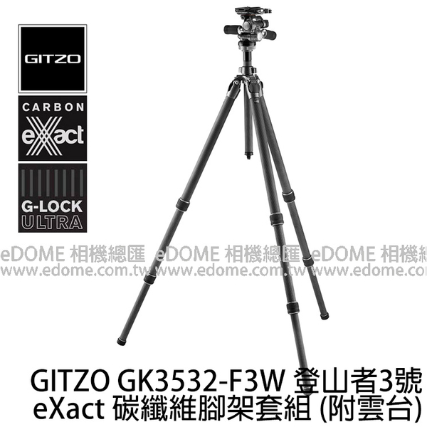 GITZO GK 3532-F3W (24期0利率 免運 總代理公司貨) GT3532+GHF3W eXact 碳纖維三腳架套組 登山者3號
