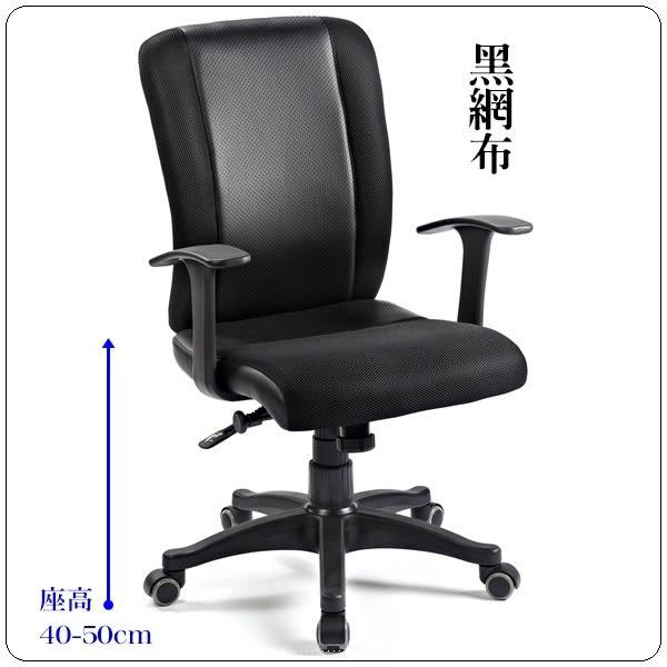 【水晶晶家具/傢俱首選】肯尼H92-101cm黑網布雙扶手中背氣壓辦公椅SB8285-3