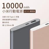 公司貨 小米 行動電源 移動電源 高配版 10000mAh QC 3.0 Type-C