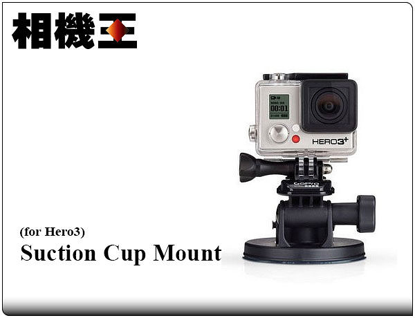★相機王★GoPro Suction Cup Mount 快拆吸盤配件〔Hero3 Hero3+ 適用〕AUCMT-302