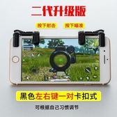 吃雞神器刺激戰場手游輔助蘋果安卓手機游戲手柄爾碩數位3c