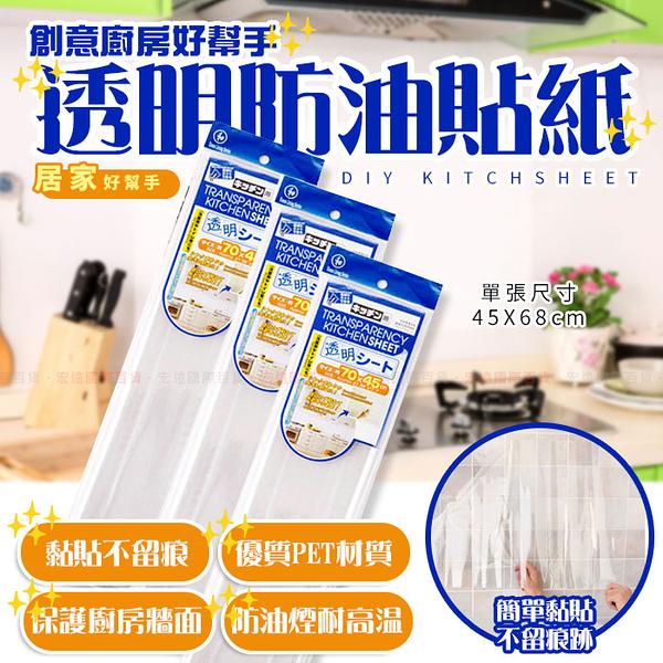 廚房防油汙貼紙 單入 耐高溫 透明 廚房壁貼 磁磚防油貼 耐久不殘膠 DIY【H80735】