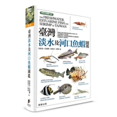 臺灣淡水及河口魚蝦圖鑑