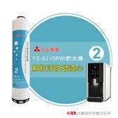 水蘋果居家淨水~快速到貨~元山 YS-8210RWI 飲水機專用濾心 第二道日本顆粒活性碳濾心(另售專用RO膜)