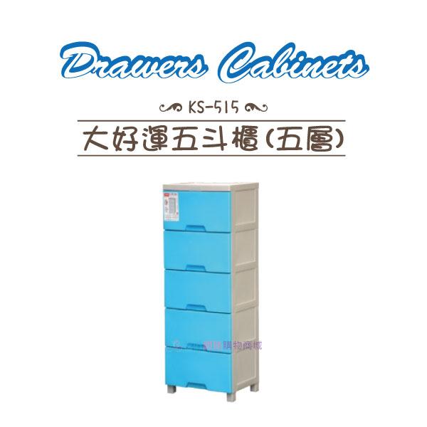 【我們網路購物商城】聯府 KS-515 大好運五斗櫃(五層) 置物箱 置物櫃 收納櫃