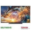 109/01/26 前加贈藍芽低音喇叭  TOSHIBA 東芝 65U7900VS 65吋 6真色 4K UHD 液晶  LED 電視  首豐家電