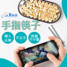 懶人筷子 手指筷 夾子 不沾手夾子 玩手機打遊戲專用筷子 米荻創意精品館