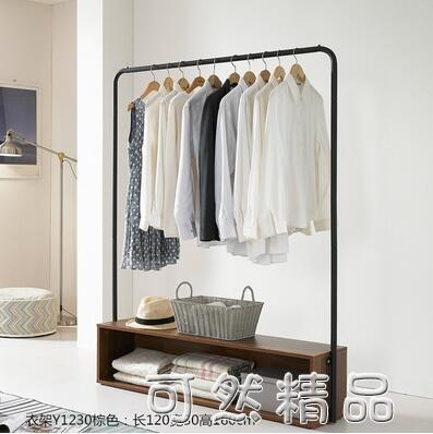 晾衣架落地臥室簡易單桿式掛衣服的架子簡約衣帽架木制置物架 可然精品