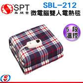 【信源電器】【尚朋堂微電腦雙人電熱毯】 SBL-212/SBL212