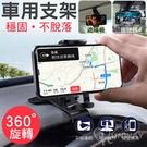 HUD車用 儀錶板手機支架 360度 手機架 遮陽板支架 後照鏡支架 後視鏡支架 導航架 手機支架