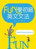 FUN學初級英文文法(20K彩色)