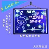 led熒光板懸掛式大號黑板瑩光屏廣告牌寫字板 插電手寫亮字發光版 ZJ2470【大尺碼女王】