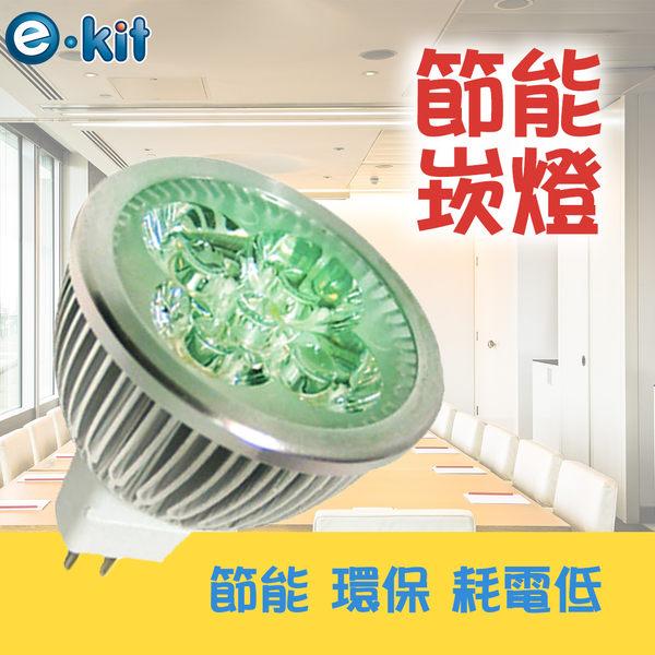 逸奇 e-kit高亮度 8w LED節能MR168杯燈_綠光 LED-168_G