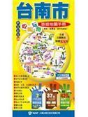 (二手書)台南市吃喝玩樂旅遊地圖手冊