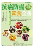 抗癌防癌素食全書