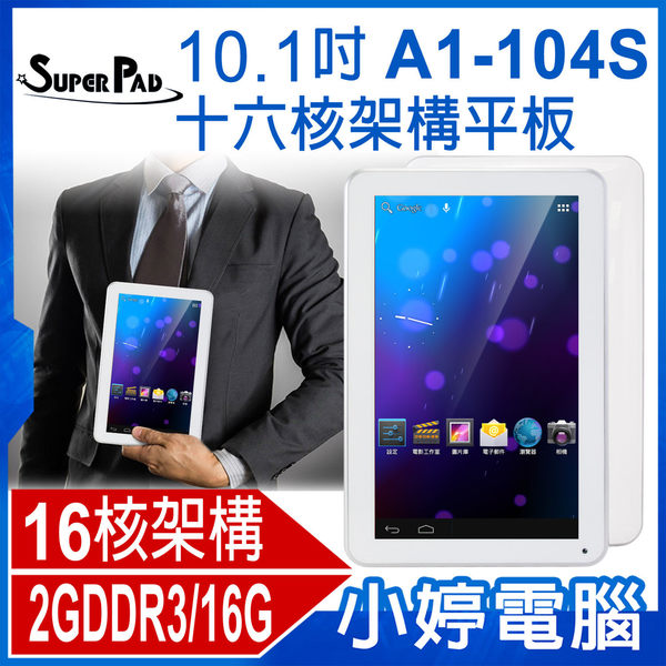 【免運+24期零利率】全新 SuperPad 10.1吋 A1-104S 16核架構平板 2G DDR3/16G HDMI