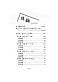 (二手書)明白 監獄行刑法-2019司法特考三四等.監獄官.監所管理員(保成)