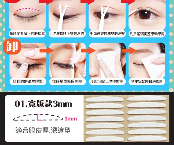 【DT髮品】E-Heart 伊心 持久隱形雙面雙眼皮貼 送Y字輔助器 雙眼皮貼 紀卜心【0414042】