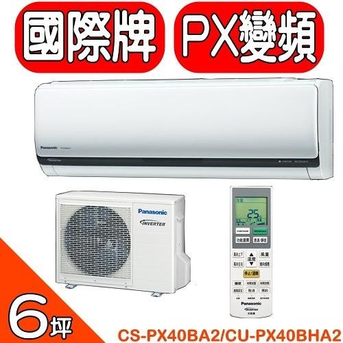 《全省含標準安裝》國際牌【CS-PX40BA2/CU-PX40BHA2】《變頻》+《冷暖》分離式冷氣