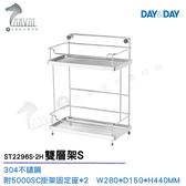 《DAY&DAY》不鏽鋼 雙層架S ST2296S-2H 衛浴配件精品