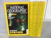 【書寶二手書T4/雜誌期刊_RGE】國家地理雜誌_2005/1~12月合售_古代義大利民族