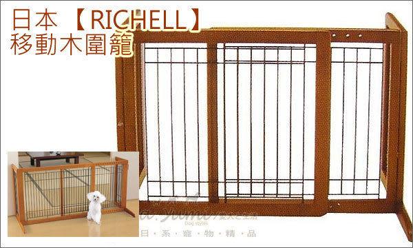 [寵樂子]《日本Richell》移動木圍籠(M)-棕色56651