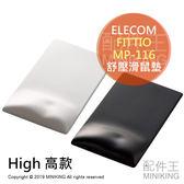 日本代購 ELECOM FITTIO MP-116 舒壓 滑鼠墊 High 高款 日本製 疲勞減輕 人體工學