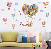 壁貼【橘果設計】愛心熱氣球 DIY組合壁貼 牆貼 壁紙 室內設計 裝潢 無痕壁貼 佈置