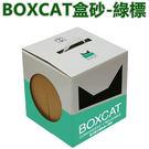 ★台北旺旺★BOXCAT盒砂-綠標 強效除臭大球礦砂13L (兩盒入).,超強吸收力用量省