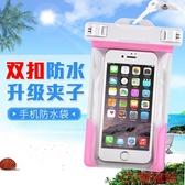 紫府 水下拍照手機防水袋 觸屏蘋果手機包游泳通用潛水套漂流裝備CY潮流