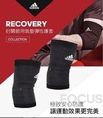Adidas Recovery-肘關節用氣墊彈性護套 (L)