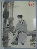 【書寶二手書T4/收藏_QFL】翰海十五周年慶典拍賣會_中國近現代書畫(一)_2009/11/9