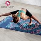天然橡膠專業瑜伽墊女健身墊防滑加厚加寬折疊瑜珈鋪巾薄毯多色
