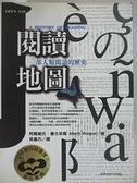 【書寶二手書T1/歷史_CW1】閱讀地圖-一部人類閱讀的歷史_吳昌杰